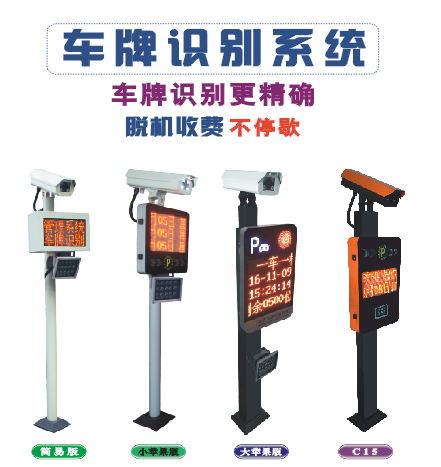 桂林停车场管理系统